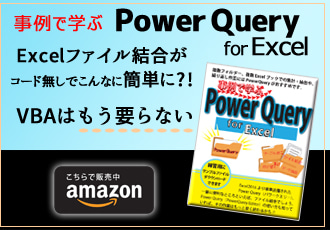 PowerQuery for Excel Amazonで発売中