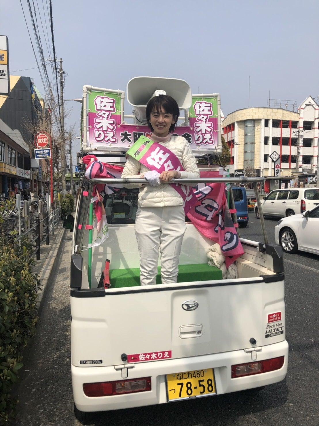 https://stat.ameba.jp/user_images/20190329/17/sasaki-rie/e6/d2/j/o1108147814380964447.jpg