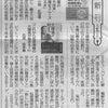 日刊工業新聞に掲載 ~大阪・名古屋・三重の書店まわり~の画像