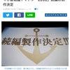 宇宙戦艦ヤマト「2202」続編の制作決定のお知らせ!の画像
