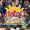 信玄公サイクルロードレース 選手トークステージ LIVE情報!の画像