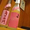 春の訪れには春の日本酒を~おすすめ「亀の海」など2銘柄!の画像