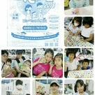 (開催レポ)キッズ~中学生イベント コンベックス 積水ハウス夢博 ザグフェスの記事より