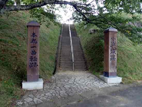 【4】小浜城