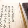 書道教室◆【書道会員限定】2019年力試し・写経会の画像