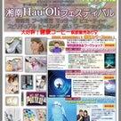 4月24日湘南Hau'Oliフェスティバルに出店します♪の記事より