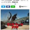 ゴジラが名古屋・栄に襲来「ゴジラ・ウィーク ナゴヤ」開催決定のお知らせ!の画像