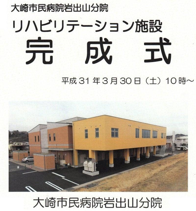 市民病院岩出山分院にリハビリテーション施設完成!! | 宮城県大崎 ...
