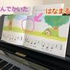 ピアノdeクボタメソッド の4歳さん、ピアノを弾く時間が長くなりましたの画像