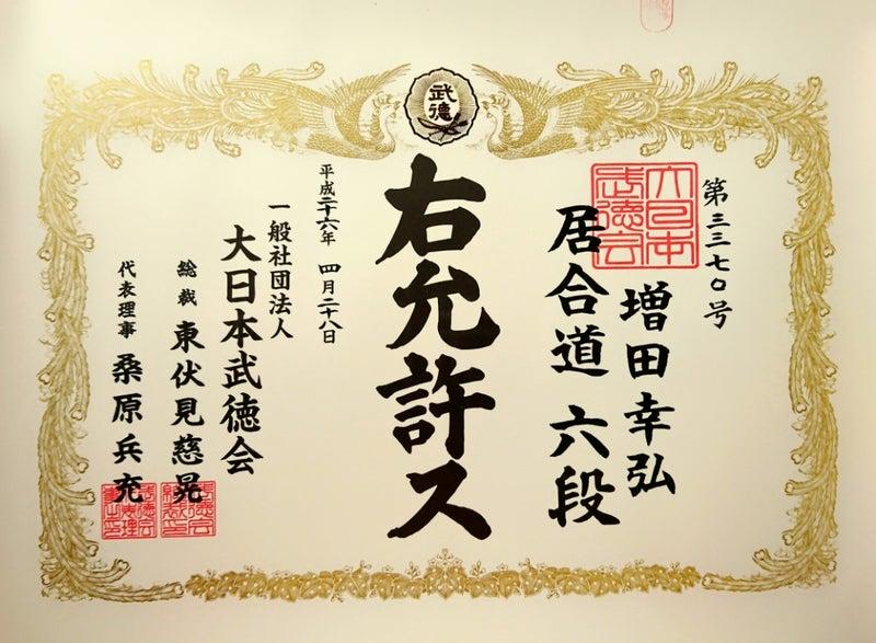1⃣ 免状 【大日本武徳会 居合道六段】 | 殺陣・護身術~亜里香塾