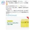 21時から!162円でCCレモン1.5L×8本が買える〜!タダポチもできますね(*´꒳`*)の画像