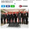 防衛大創設の記念碑、横須賀に  吉田元首相の理念伝える!の画像