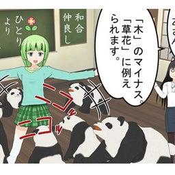 画像 【まとめ】2021年3月の運勢~算命学四コマ漫画 の記事より 4つ目