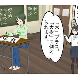 画像 【まとめ】2021年3月の運勢~算命学四コマ漫画 の記事より 3つ目