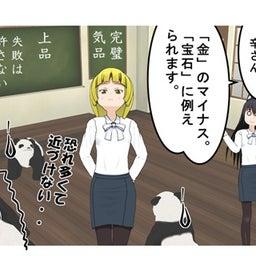 画像 【まとめ】2021年3月の運勢~算命学四コマ漫画 の記事より 10つ目