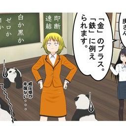 画像 【まとめ】2021年3月の運勢~算命学四コマ漫画 の記事より 9つ目
