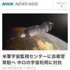 米軍宇宙監視センターに自衛官常駐へ 中ロの宇宙利用に対抗!の画像