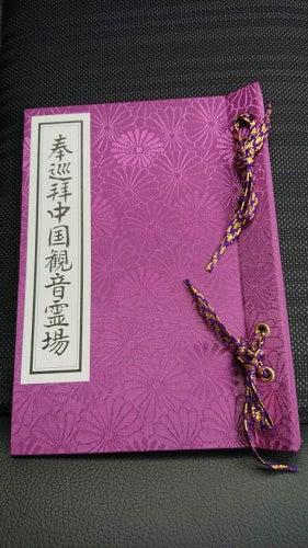 中国観音霊場発願 第一番 西大寺 平成31年3月21日(木)   しこくあるく