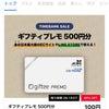 タダポチしたギフティプレモ500円を、ローソンお買い物券にするやり方の画像