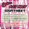 ♡♡4月の1コイン体験月間♡♡の画像
