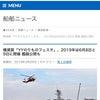 横須賀「YYのりものフェスタ」、2019年は6月8日と9日に開催 艦艇公開も!の画像