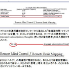 4G⇒5G 脳は沸騰する 7 ~遠隔マインドコントロール~の記事より
