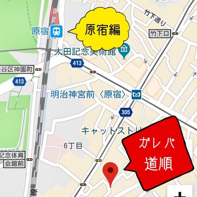 原宿のカフェ・イベントスペース「ガレージパーク」への行き方