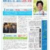 活動レポートご紹介(40号) の画像