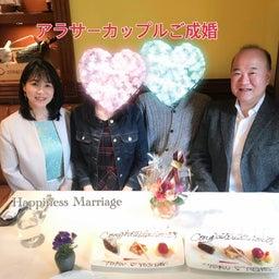 画像 29歳アラサー女性の成婚アンケートと成婚お祝い会 の記事より 3つ目