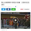 陸上自衛隊第11旅団が改編 災害対応迅速化!の画像