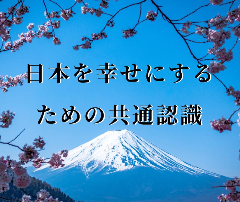日本の生き筋,家族大切主義が日本を救う,北野幸伯,日本人の幸福度