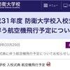 防衛大学校  平成31年度防衛大学校入校式典に伴う航空機飛行予定のお知らせ!の画像