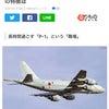生活環境から眺める「海自P-1哨戒機」という職場 長時間飛ぶ飛行機だからこその特徴は!の画像