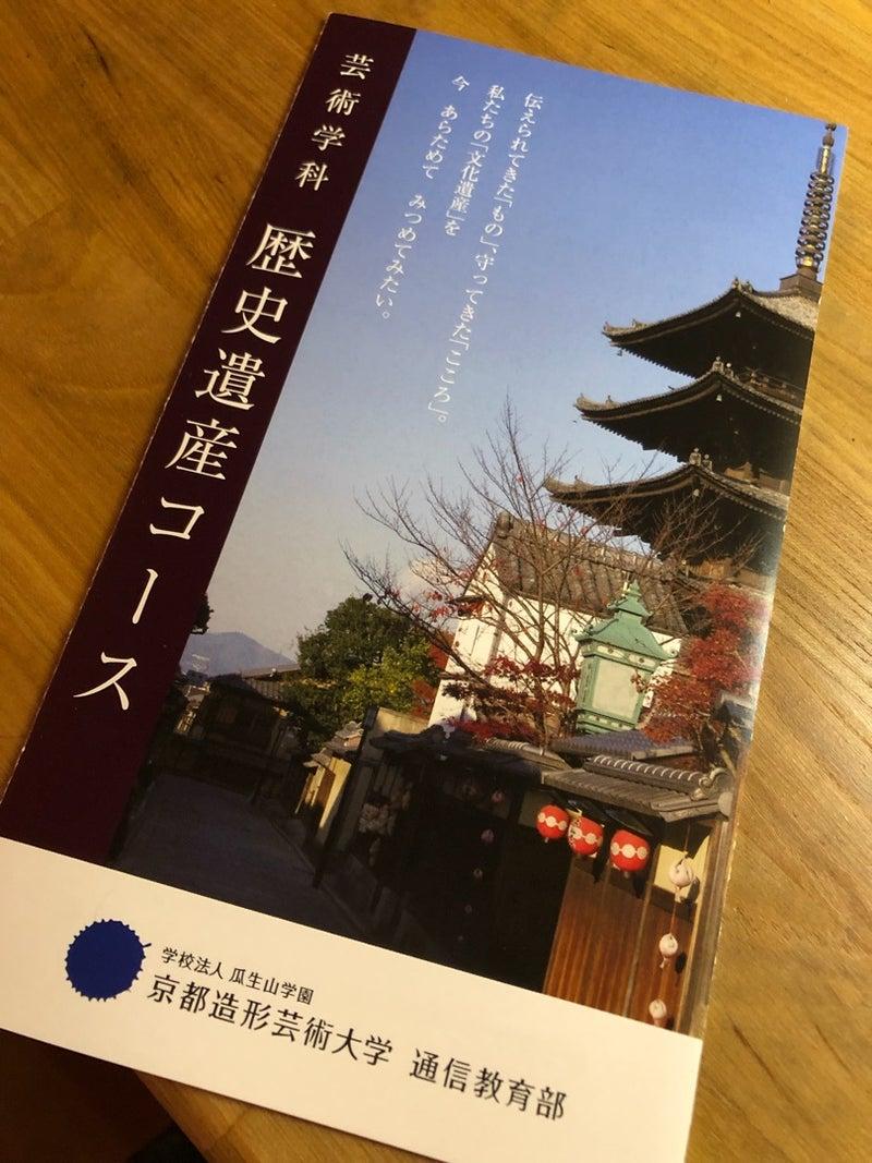 京都 芸術 大学 通信