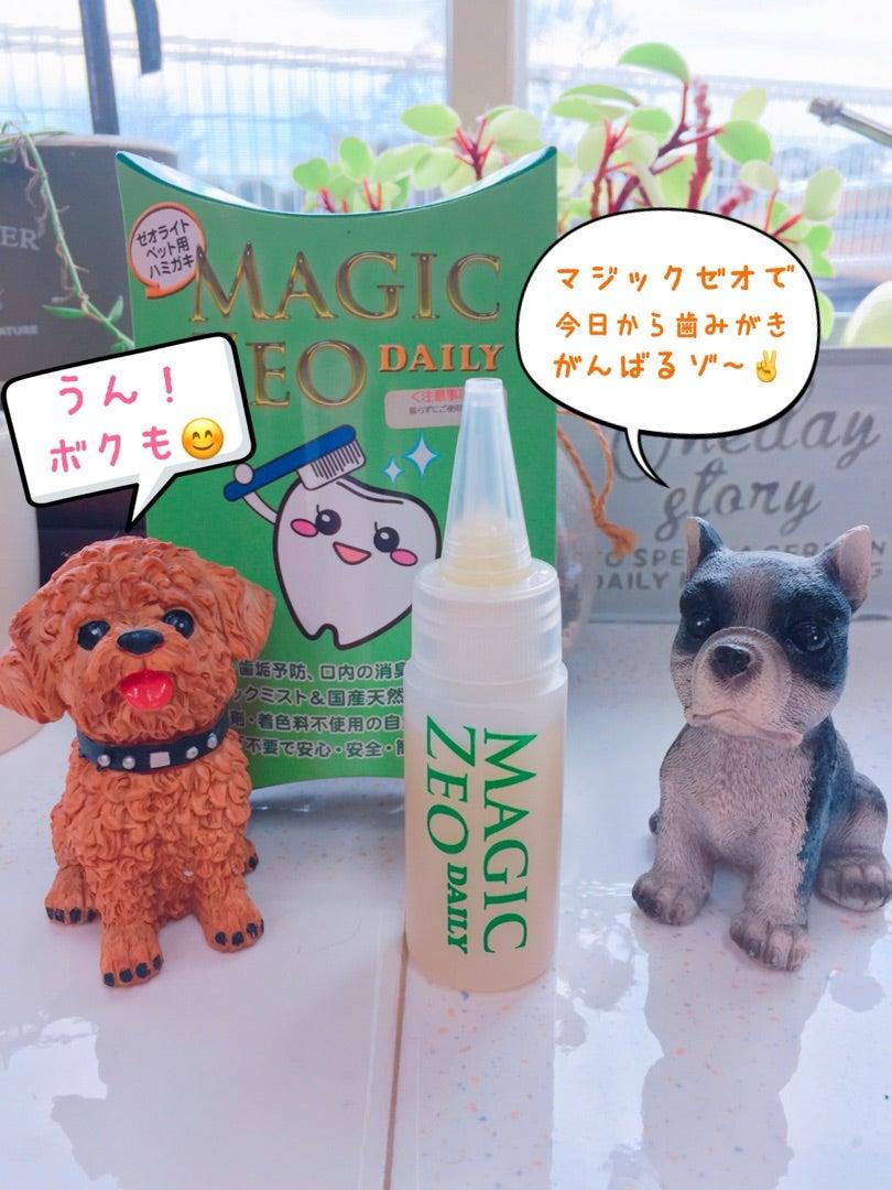 犬の歯磨き粉「マジックゼオ」の画像