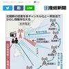 北向けラジオ「しおかぜ」周波数増 妨害回避へ政府も支援検討!の画像
