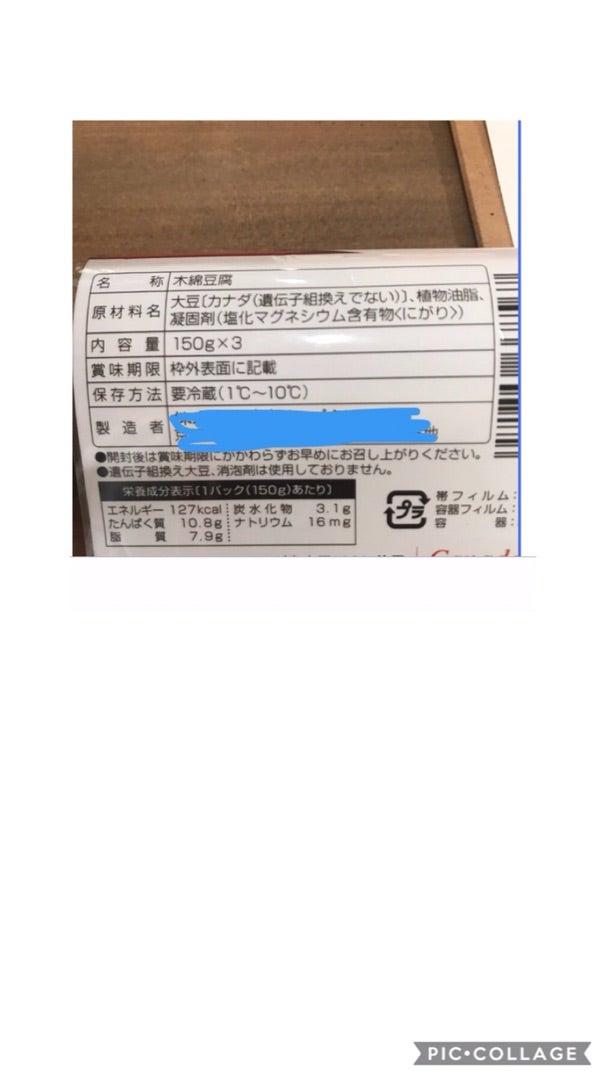 豆腐に遺伝子組み換えの油が(*_*)の記事より