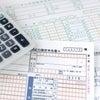 4月からの税金の変更の画像
