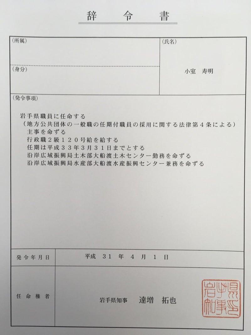 岩手県任期付職員  小室寿明岩手県赴任