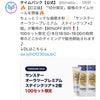 18時50分から!81円でオーラツーの歯磨き粉2個が買える♡の画像