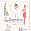 シェリバレエのTシャツ申し込み!の画像