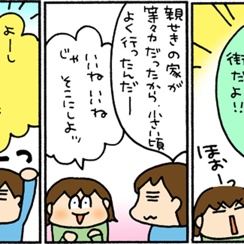 コミックエッセイ劇場の新着記事 アメーバブログ(アメブロ)
