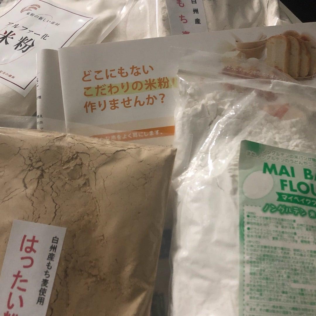 粉の特徴、選び方! 小麦粉、米粉、大麦、もち麦粉☆大田区天然酵母パン教室・パン屋開業プロデュース