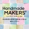 STAMPIN' FLAGのワークショップ in ハンドメイドメーカーズ(日本ホビーショー)の画像