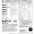 4月のレース情報~♪の記事より