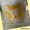 レモンの酵素シロップレッスンの画像