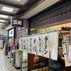新橋「三松」の画像