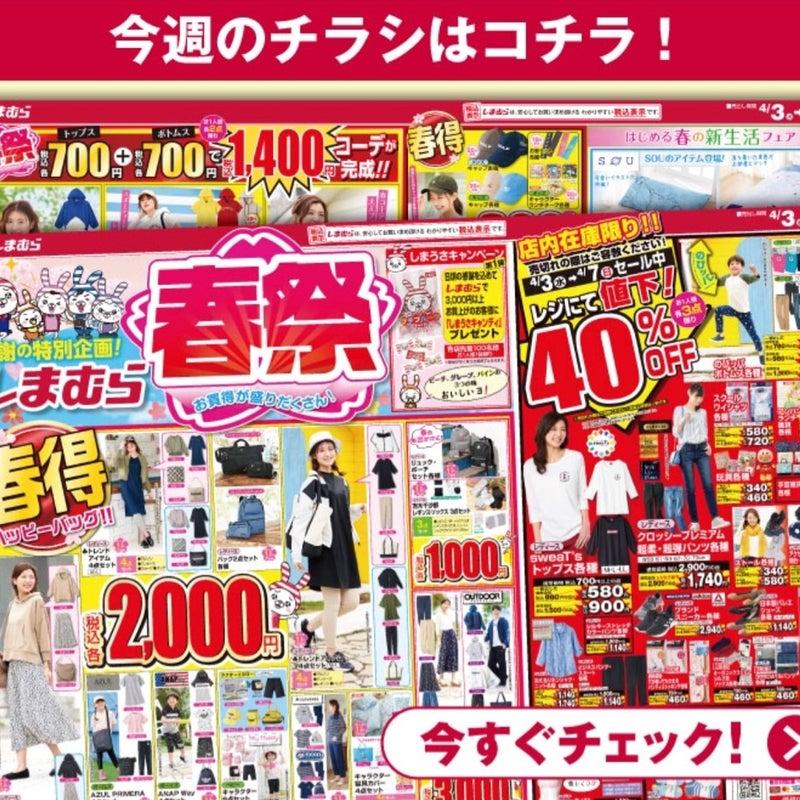 aef345f168d52 しまむらバッグ 人気記事(芸能人)3ページ目|アメーバブログ(アメブロ)