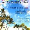 明日はハワイフェスティバル♪の画像
