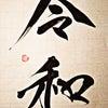 新元号「令和」の画像